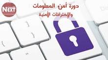 """دورة أمن المعلومات والإختراقات الأمنية  """"+ Security """""""