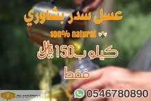 عسل سدر بيشاور  Natural 100% + هدية.