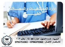 عن توفر دورة إدارة المستشفيات والسجلات الطبية.