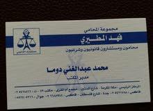 مطلوب خريجي الشريعة أو القانون للعمل في مكتب محاماه في جدة