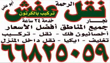 نقل عفش أبو فهد