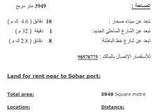 Land for rent near Sohar Port / أرض  فضاء للإيجار قريب ميناء صحار