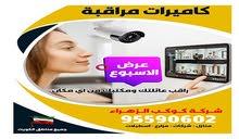 كاميرات مراقبه جميع مناطق الكويت