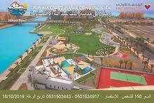 رحلة سياحية داخلية الى مدينة الملك عبدالله الاقتصادية