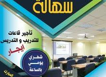 معهد لتاجير قاعات للتدريب و التدريس لطلبة الجامعات