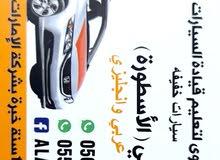 مدرب قياده سيارات مصرى 13سنه خبره بابوظبي