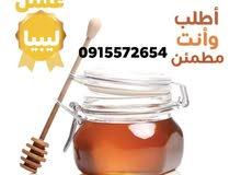 العسل الليبي الوطني