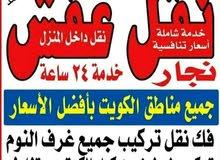 فك نقل تركيب الأثاث بجميع مناطق الكويت