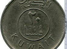 عملة 20 فلس كويتي 1977