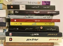 مجموعة كتب و روايات باللغه العربيه
