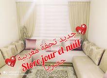 ريدوات وسطورات جميع الالوان والمقاسات مدينة الدار البيضاء ومتوفر في جميع المدن