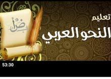 دورة لتعليم اساسيات النحو العربي من خلالها تستطيع الإعراب وفهم النحو وقواعده
