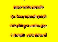 سائق مصري مقيم بالبحرين ولديه جميع الرخص البحرنيه يبحث عن عمل مناسب