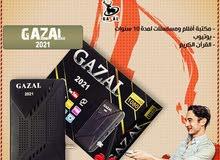 رسيفر غزال 2021