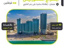 تملك واسكن فورا بافضل اطلالة بالامارات الخليج بعجمان بدون عمولات ولا رسوم تسجيل