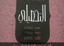 كتاب تحصيلي للبنات ادبي
