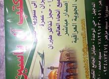 اعلان عن حمله ال ياسين الذهاب إلى سوريا يوم الأربعاء تكون السفره 8 ايام مع 3 وجب