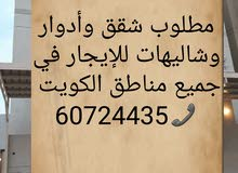 Fourth Floor apartment for sale in Al Ahmadi