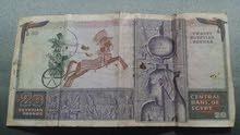 عملة ورقية 20 جنيهاً اصدار 1976