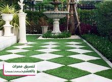 أمكنة للأشجار والزهور (خدمات الحدائق)