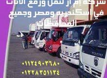 شركة إم ار لنقل ورفع الأثاث في اسكندريه ومصر وجميع المحافظات