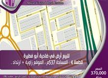 للبيع أرض في ضاحية أبو فطيرة