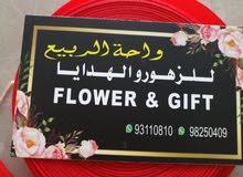 زهور وهديا واحه الربيع