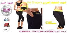 مشد و  شورت التنحيف Hot Shapers