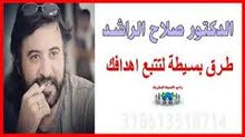 سلسلة مهمه ومفيده جدا للدكتور صلاح صالح الراشد