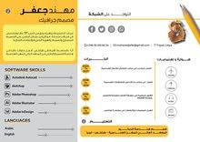 مصمم دعاية واعلان ومصمم معماري
