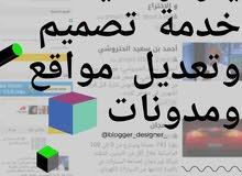 تصميم وتعديل وبيع المواقع الإلكترونية والمدونات