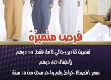خياط الملكي العربي