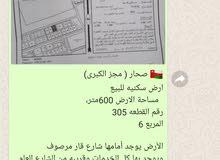صحار ( مجز الكبرى) ارض سكنيه للبيع   مساحة الارض 600متر، رقم القطعه 305