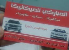 صيانه جميع السيارات مع ضمان الجودة بإدارة فلبيني وبأقل الأسعار