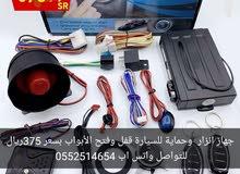 جهاز انزار وحماية للسيارة بالبصمة لقفل وفتح الأبواب