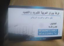 بوران العريبه توصيل داخل وخارج الرياض