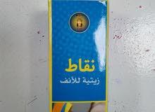 منتجات جويريه اورجانك بدون كيماويات للرجال والنساء والأطفال