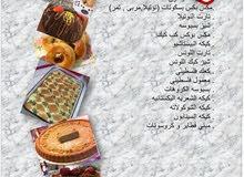 حلويات و طبخات جاهزة