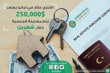 احصل على الجنسية التركية من خلال شراء عقار