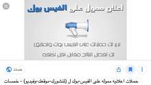 ترويج إعلانات علي الفيس