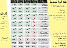 برنامج محاسبة بإدارة عمانية 100 ٪ مع دعم فني بطاقم عماني