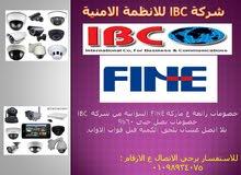 الشركة الدولية للتجارة والاتصالات IBC تقديم افضل عروض الاجهزة الامنية