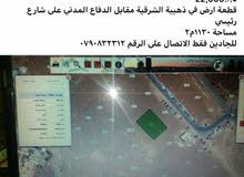 قطعة ارض للبيع في ذهيبه الشرقيه