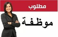 مطلوب موظفة جنسية عربية للعمل بتقديم الضيافة داخل شركة تجارية بحولي