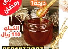 عسل السدر الطبيعي مضمون و معتمد