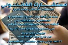مصر تقرر منح الجنسية المصرية للأجانب