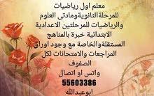 مدرس رياضيات وعلوم متخصص 55603386