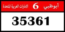 لوحة ابوظبي 35361 الفئة السادسة