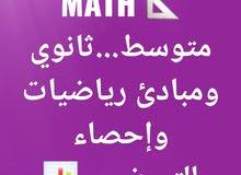 مدرس رياضيات متوسط ثانوي تحضيري