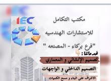 مكتب التكامل للاستشارات الهندسيه